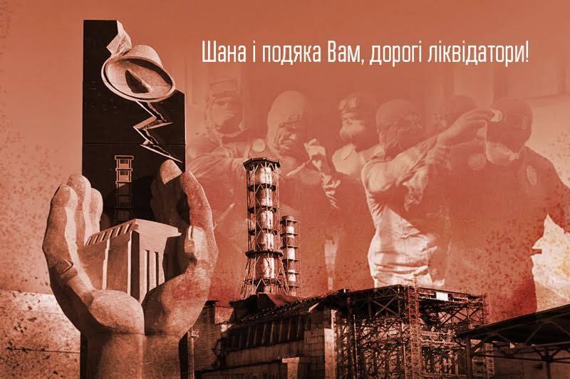 14 грудня — День вшанування учасників ліквідації наслідків аварії на  Чорнобильській АЕС – Летичівська ОТГ